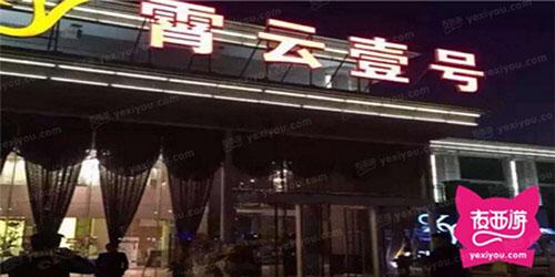 北京重庆饭店地址_霄云壹号价格_服务_怎么样_朝阳团结湖_歌厅KTV - 夜西游